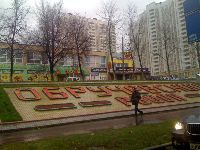 Обручевский (фото 27)