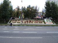 Обручевский