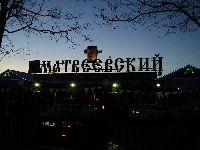 Очаково-Матвеевское (фото 1)