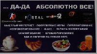 Портал - печать визиток