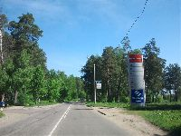 Протвино - Фото0464