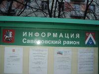 Савеловский