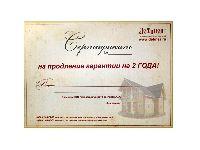 Сертификат А4, 4+0, картон, офсетная печать
