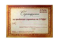 Сертификат А4, 4+0, офсетная печать