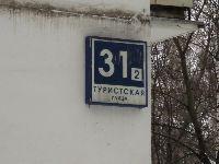 Северное Тушино (фото 47)
