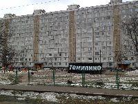 Томилино (фото 19)