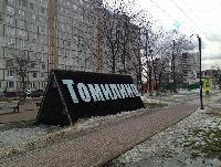 Томилино (фото 23)