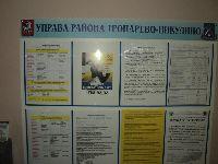 Тропарево-Никулино (фото 13)