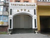 Тула(Фото201)
