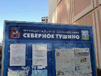 Тушино Северное (фото 3)