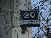 Восточное Бирюлево (фото 16)