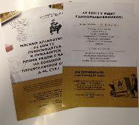 Офсетная печать и распространение листовок по почтовым ящикам