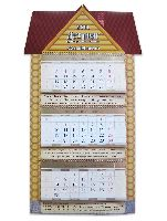 Календарь квартальный на 2011г.