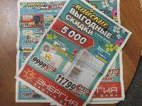 Безадресное распространение газет по почтовым ящикам в Наро-фоминском районе