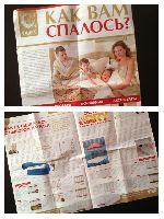 Распространение газет в Москве