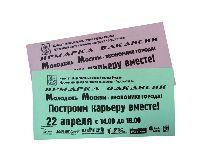Листовка 1_3А4, печать на ризографе, цветная бумага