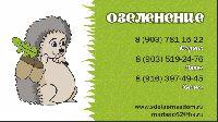 визитка озеленение