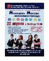 Молодежь Москвы